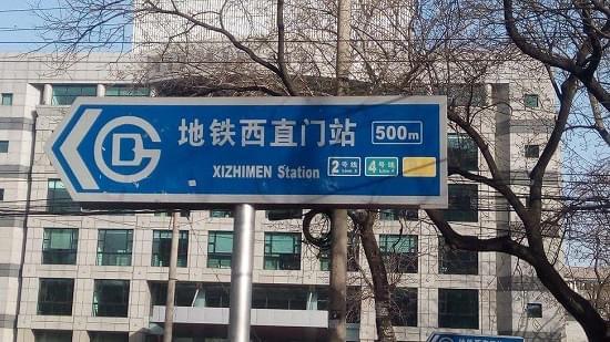 Beijing Subways