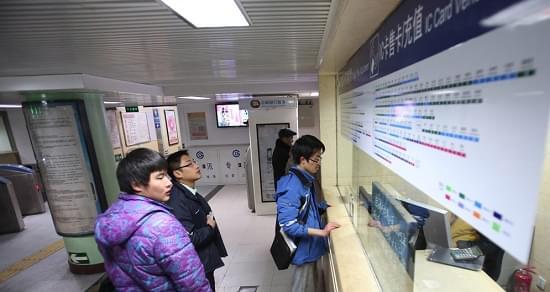 Beijing subway ticket office