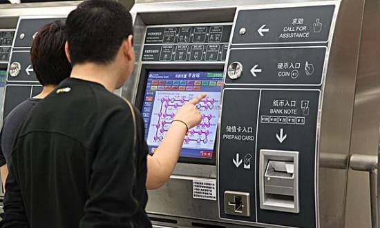 Beijing subway vending machine