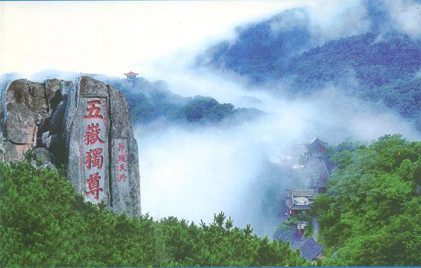 Mount Tai in Shandong Province China
