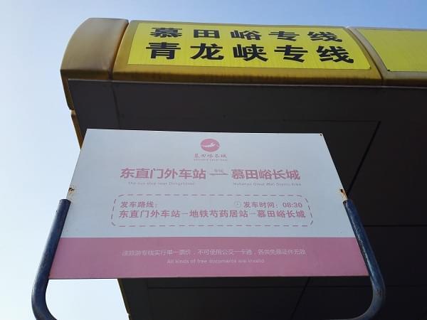 Mutianyu Great Wall Direct Bus