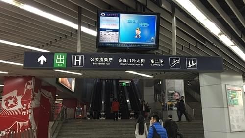 subway sign of dongzhimen bus transfer hub